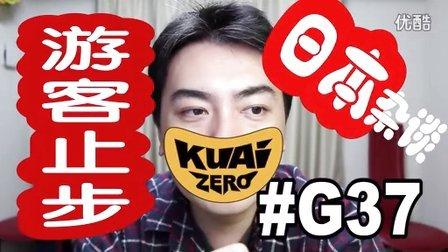 [酷爱]日本杂谈之到日本旅游千万不要尝试的几件事 #G37 胶囊酒店 风俗店 麻将馆