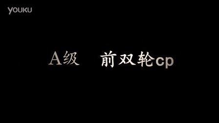 前双轮cp【烽火紫金轮滑刹车教学】