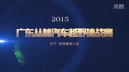 2015广东丛林汽车越野挑战赛-恩平站 恩平泉林黄金小镇