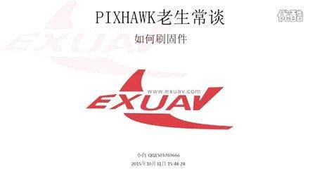 PIXHAWK教程系列-01-怎么刷固件