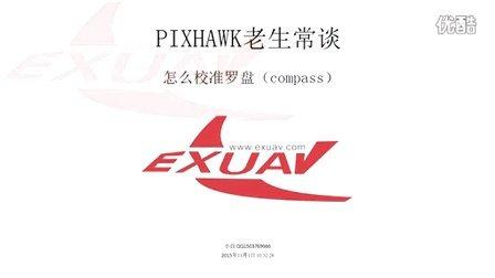 PIXHAWK教程系列-02-compass校准