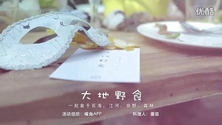 【HAIFOTO】参加万圣节大地野食活动花絮