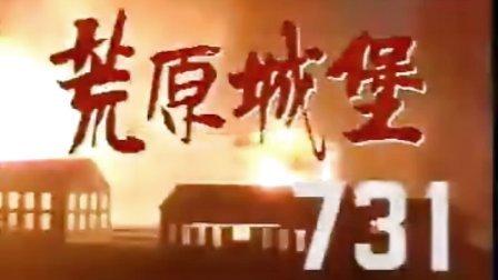 荒原城堡731(03)(1989绝版)