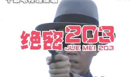 绝密203(05) 又名:石门情报站(1992陈宝国绝版)
