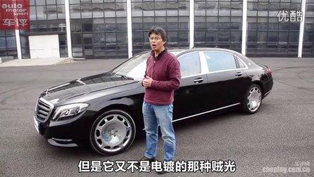 夏东评车 2015 奔驰迈巴赫S600(上)