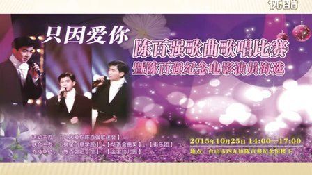 只因爱你陈百强歌曲歌唱比赛2015'(上集)