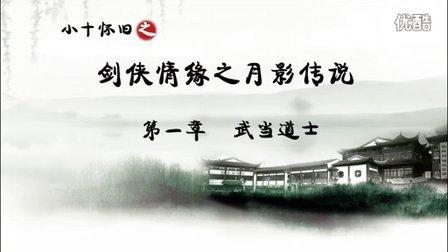 【小十怀旧】剑侠情缘之月影传说武当道士