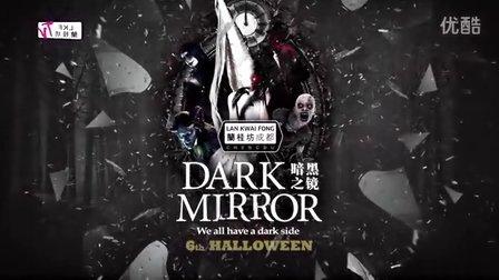 2015兰桂坊成都万圣节暗黑之镜精彩抢先看