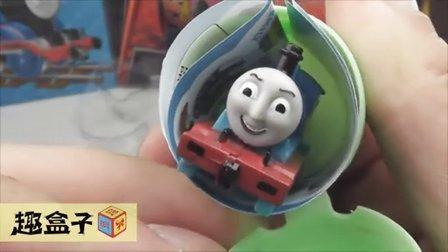 托马斯和他的朋友们 10款 奇趣蛋 拆箱