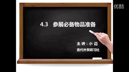 4.3 参展必备物品准备