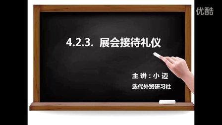 4.2.3 展会接待礼仪