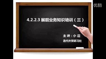 4.2.2.3 展前业务知识培训(三)