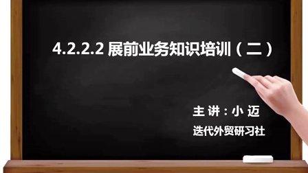 4.2.2.2 展前业务知识培训(二)