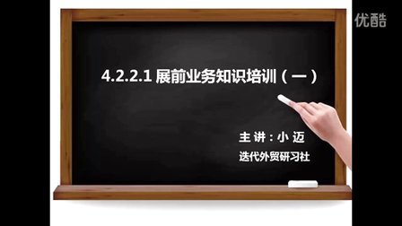 4.2.2.1 展前业务知识培训(一)