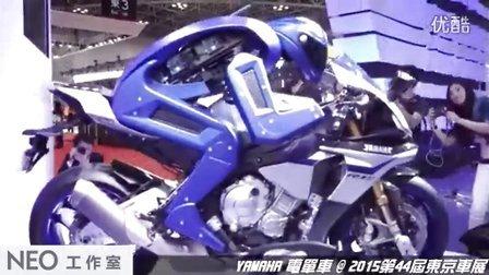 【2015第44届东京摩托车展:Yamaha 雅马哈馆】港台重机摩托车中文综艺娱乐新闻