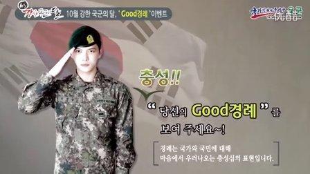 [Republic of Korea Army]151104 一等兵金在中宣传的'Good敬礼' 活动视频