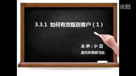 3.3.1 如何有效甄别客户(1)