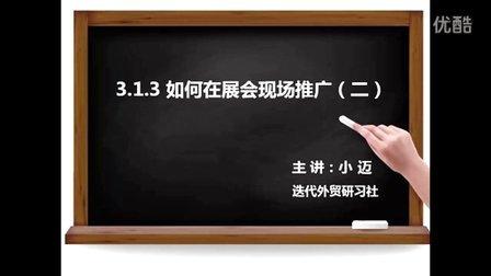 3.1.3 如何在展会现场推广(二)