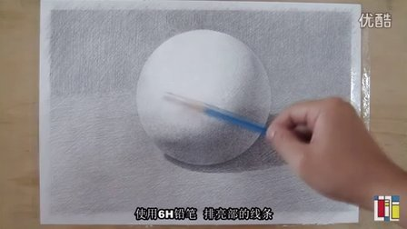 素描 石膏圆球体