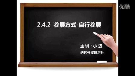2.4.2 参展方式-自行参展
