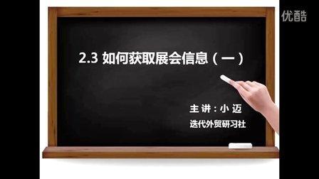 2.3.1 如何获取展会信息(一)