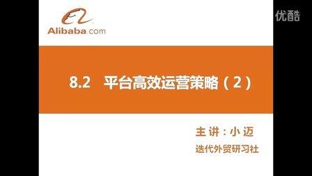 8.2   平台高效运营策略(2)