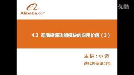4.3  彻底搞懂功能模块的应用价值(3)