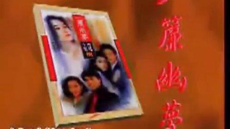 琼瑶:《一帘幽梦(陈德容版)》片头片尾曲(1996)