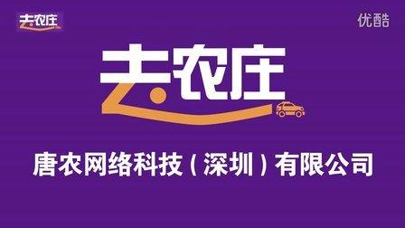 去农庄网简介-致力于中国乡村发展