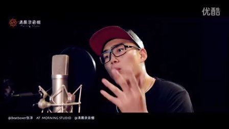 出神入化的Beatbox演绎-张泽(全国BBOX冠军)-上海清晨录音棚