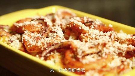 【小溪小厨】烤海鲜饭