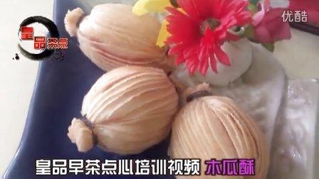 广东点心木瓜酥 学早点点心 首选深圳皇品粤式茶点培训学校