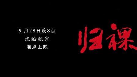 裸归电影版(裸归2014)终极预告片