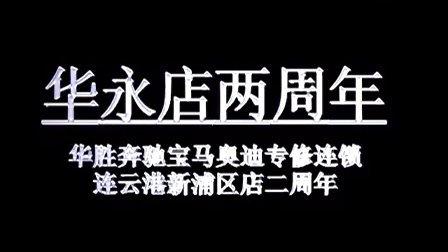 华胜奔驰宝马奥迪专修连锁连云港新浦区店两周年纪录片