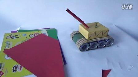 亲子游戏手工制作坦克车视频,用卡纸制作手工废物利用