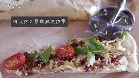 法式阿爾薩斯脆皮披薩 Flammekueche pizza recipe