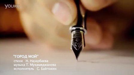 哈萨克斯坦爱国歌曲【我的城市】(歌颂哈萨克斯坦总统歌曲)