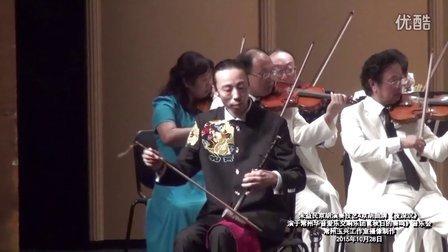 朱益民京胡演奏技艺4《夜深沉 》演于常州华音爱乐交响乐团2015年《秋日的奏鸣》音乐会