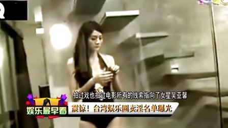 娱乐最早看之台湾女性卖淫视频名单曝光