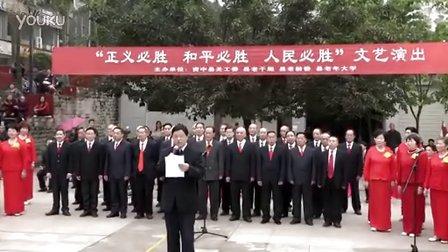 """专题片""""正义必胜 和平必胜 人民必胜""""-资中县老年大学文艺演出活动"""