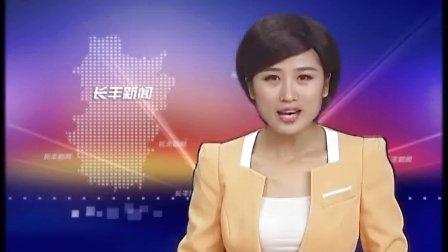 长丰县新闻2015-11-07