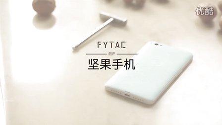 【FYTAC测评】坚果手机