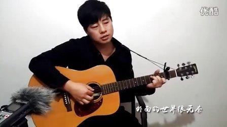 【牛人】外面的世界 吉他弹唱 林成智