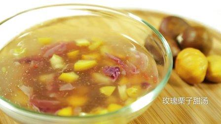 【微体兔】玫瑰栗子甜汤