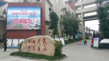 2015年重庆市渝北区教职工运动会