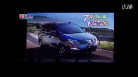 东风风行S500汽车上市