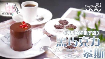 日日煮 2015 黑巧克力慕斯 808