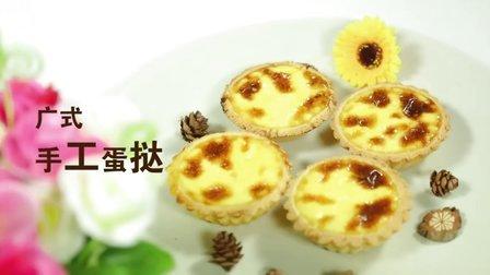 广式手工蛋挞 98