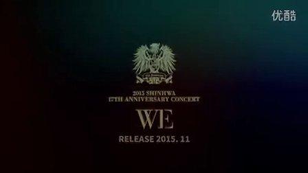 SHINHWA_神话_2015 SHINHWA 17TH ANNIVERSARY CONCERT 'WE' DVD_SPOT