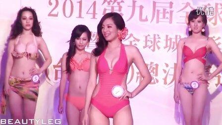 2014城市小姐选拔大赛台北赛区泳装环节A
